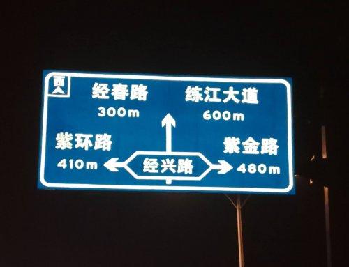 Feuilles réfléchissantes XW utilisées sur les panneaux de signalisation routière