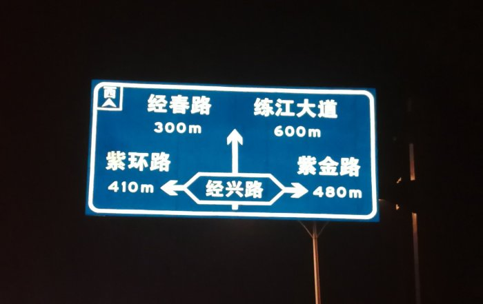 XW's reflective sheeting used on street sign